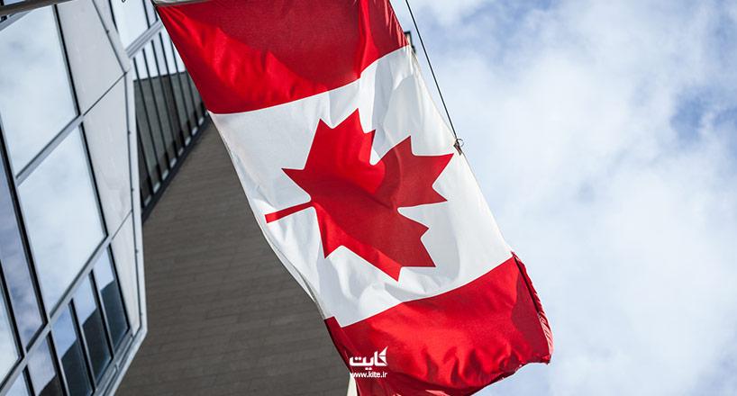 مراحل گرفتن اقامت کانادا