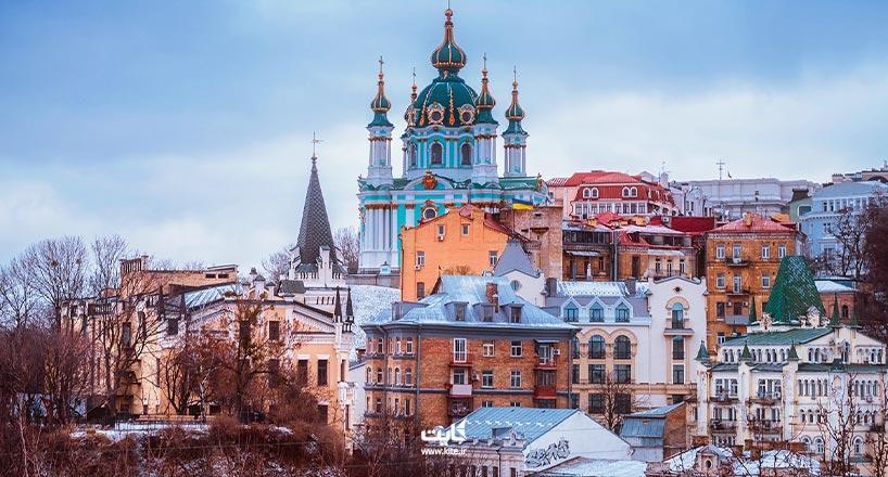 سفر به اوکراین ، تجربهای متفاوت از سفر به اروپا