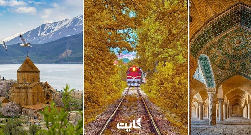 بلیط قطار تهران - وان | اطلاعات مورد نیاز قبل از خرید بلیط