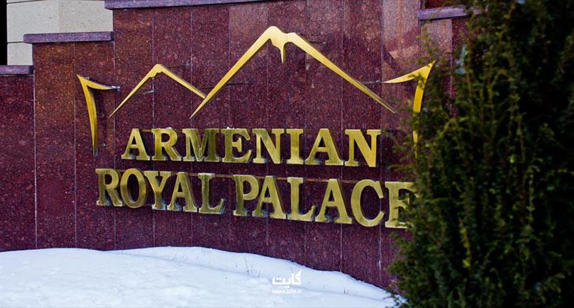 بهترین هتلهای 4 ستاره ایروان | معرفی 5 هتل برتر 4 ستاره