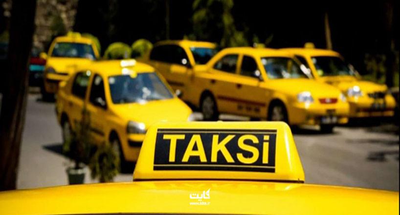معرفی تاکسیهای اینترنتی-آنلاین استانبول