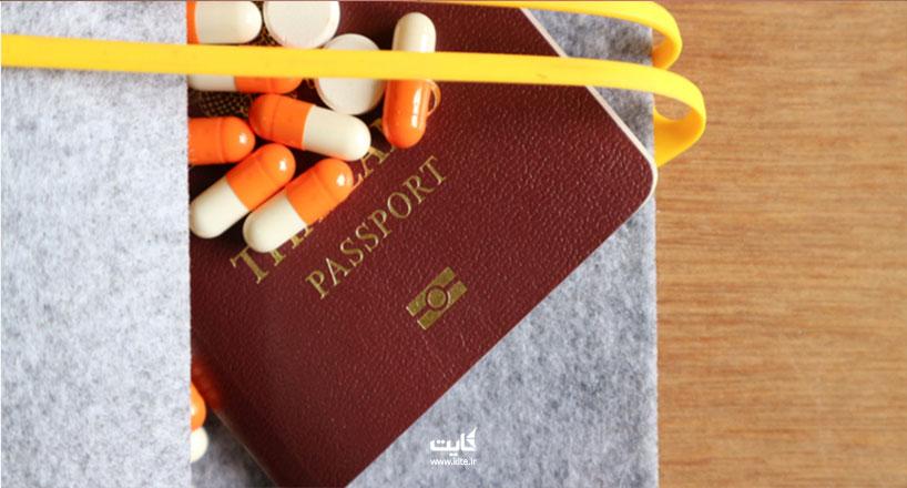 حمل دارو | چگونه برای حمل دارو به خارج از کشور مجوز بگیریم؟