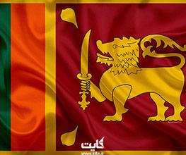 چگونه ویزای سریلانکا بگیریم ؟ دریافت ویزا سریلانکا+ مدارک