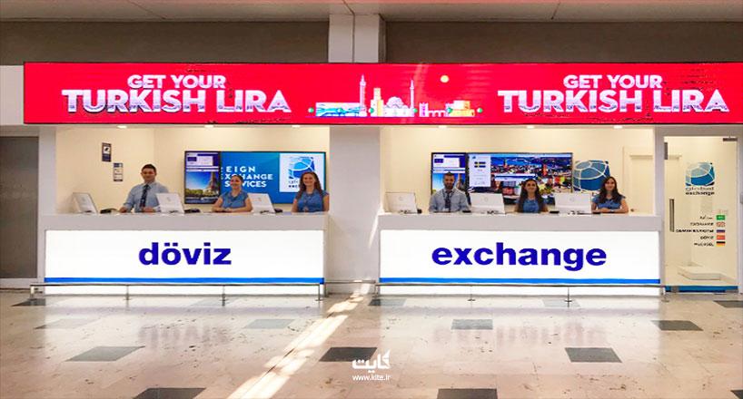 بهترین صرافی های استانبول | بهترین مکان برای تبدیل ارز شما