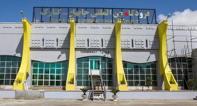 فرودگاه چابهار | کاملترین اطلاعات فرودگاهی کنارک چابهار