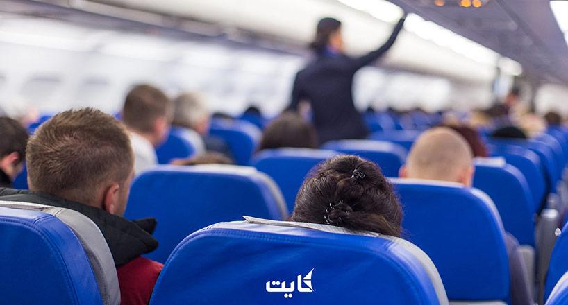 مهمانداری هواپیما در ایران | 0 تا 100 مهماندار شدن