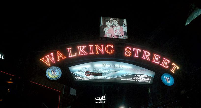 واکینگ استریت | بهترین هتل های خیابان واکینگ استریت پاتایا