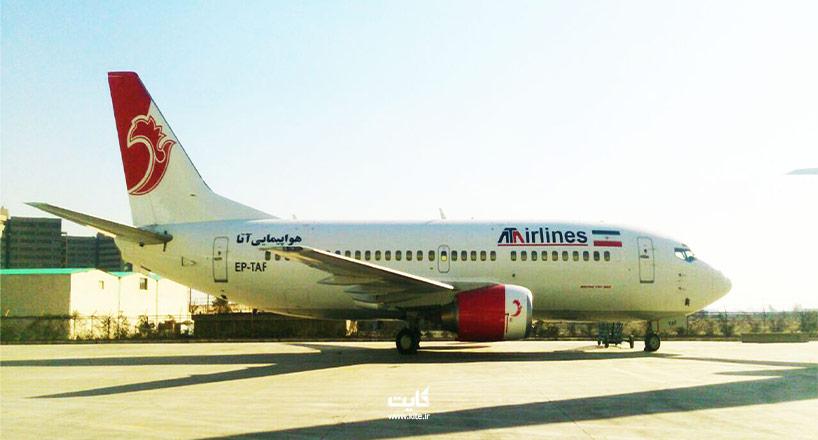 معرفی کامل هواپیمایی آتا
