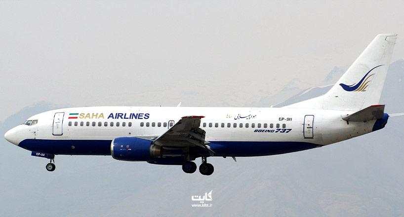 معرفی هواپیمایی ساها