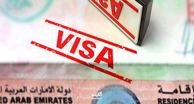 دلایل ریجکت شدن ویزای دبی | 10 دلیل ریجکتی ویزای امارات