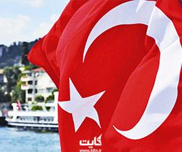 ویزای ترکیه | ویزا ترکیه برای ایرانیان + مدارک + قوانین