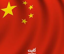 چگونه ویزای چین بگیریم؟ | شرایط و قیمت ویزا چین در سال 2020