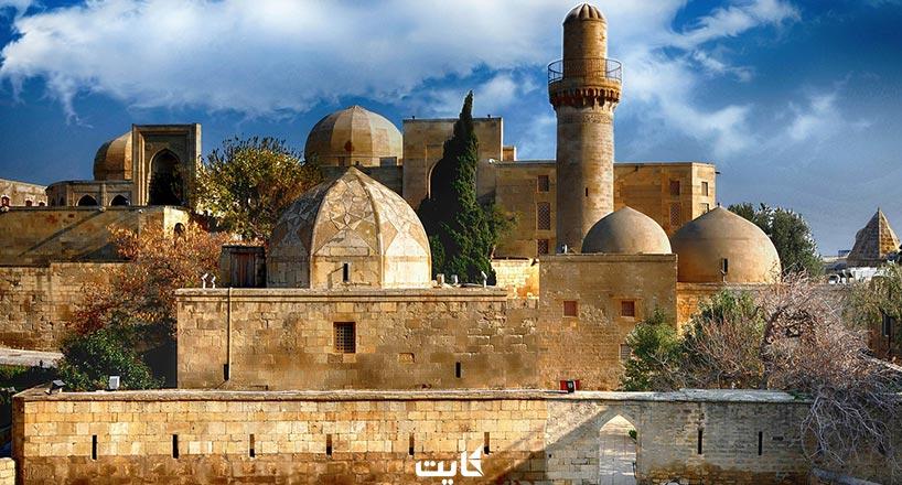 کاخ شیروان شاه باکو | تاریخچه + آدرس + تصاویر