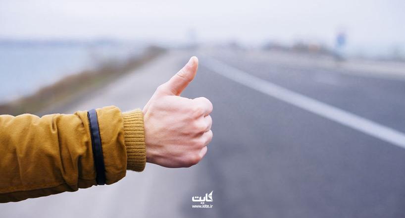 راهنمای کامل کوله گردی یا هیچهایکینگ (Hitchhiking)