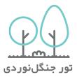 تور جنگل نوردی | لیست بهترین تور های جنگل نوردی ایران