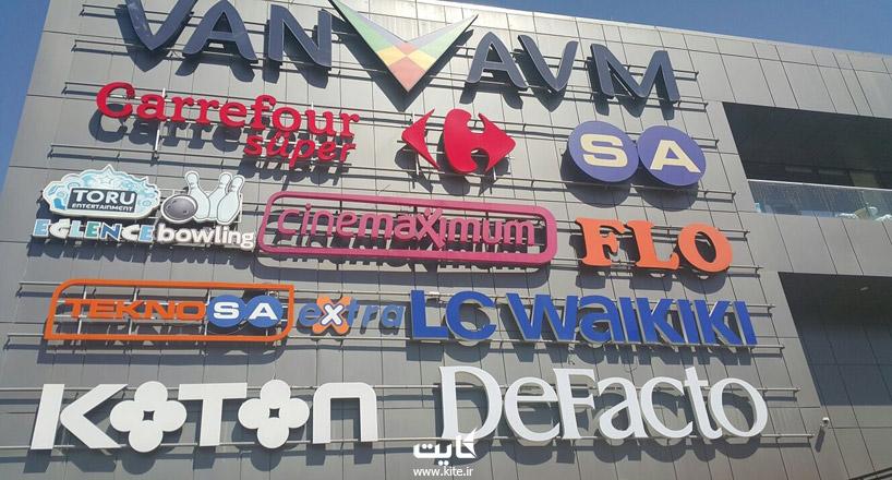 خرید از شهر وان ترکیه  | از وان چه بخریم؟