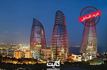 تور 5 روزه باکو (منقضی شده)