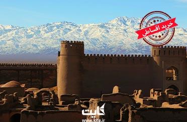 تور کرمان | هواپیمایی ماهان