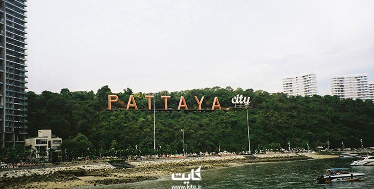پاتایا1
