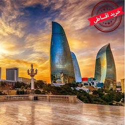 تور باکو ویژه زمستان