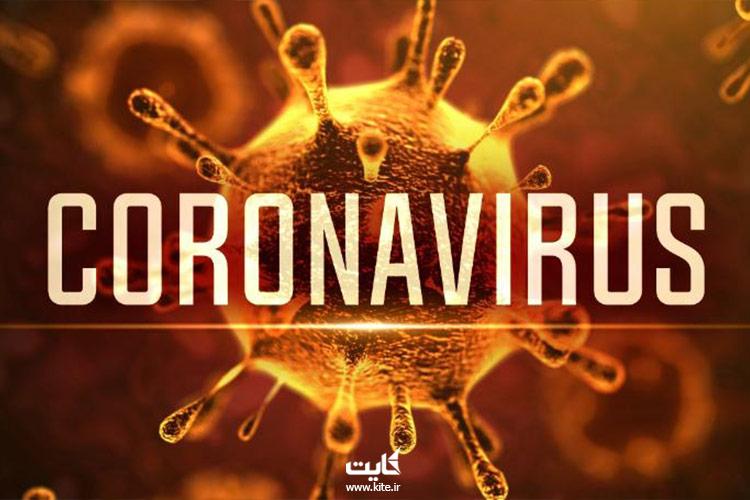 ویروس-کرونا