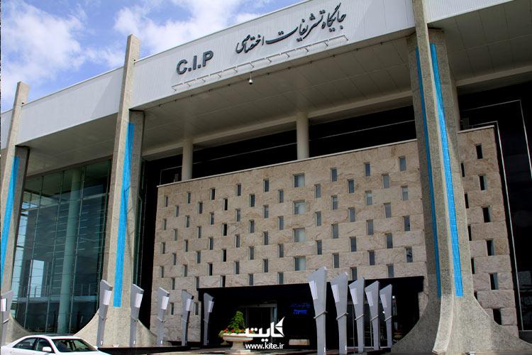 انواع-خدمات-CIP