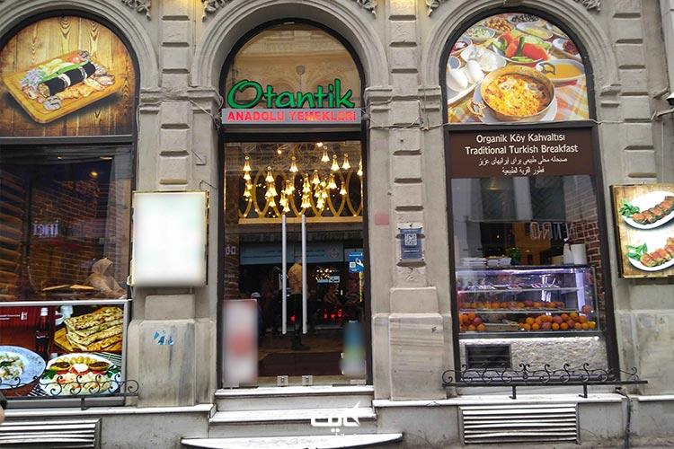 رستوران اوتانتیک