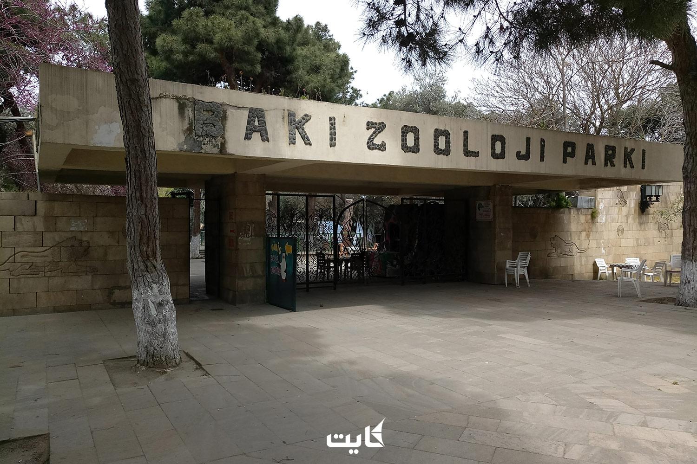 باغ-وحش-باکو