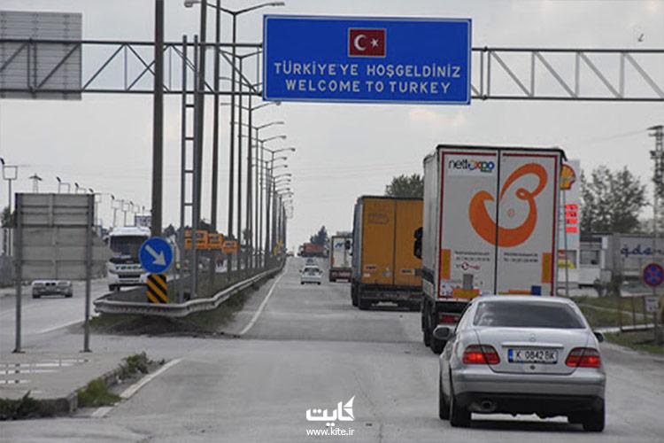 برای-سفر-با-ماشین-شخصی-به-ترکیه-باید-چه-مواردی-را-در-نظر-داشته-باشیم؟