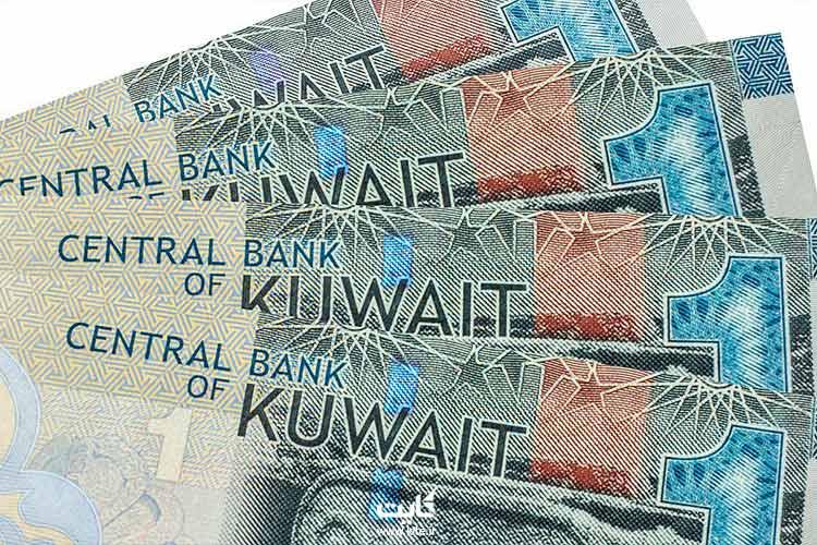 دینار-کویت-گرانترین-ارز-جهان