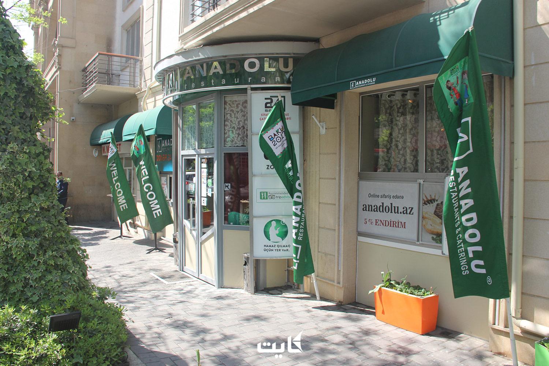 رستوران-آنادولو