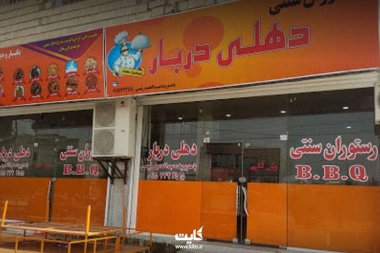 رستوران-دهلی-دربار-از-بهترین-رستورانهای-چابهار