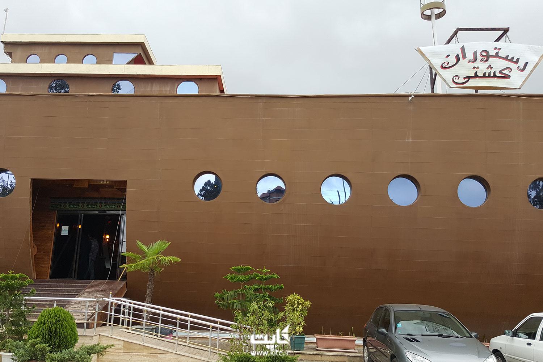 رستوران کشتی
