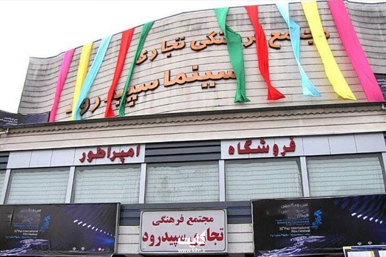 سینما-سپیدرود-در-نزدیکی-میدان-شهرداری-رشت