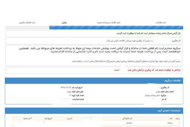 صفحه اطلاعات پرداخت و پیگیری در سامانه سماح اربعین 99