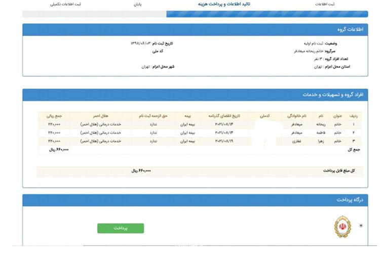 صفحه تایید اطلاعات و پرداخت هزینه در سامانه سماح اربعین 99
