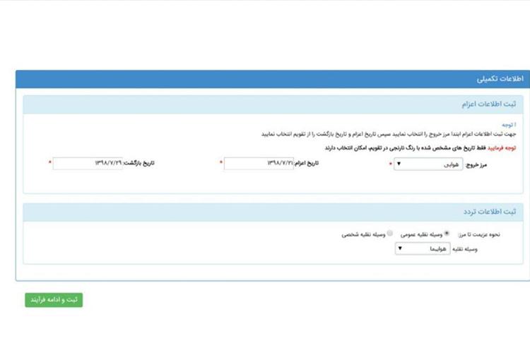 صفحه درج اطلاعات تکمیلی در سامانه سماح اربعین 99