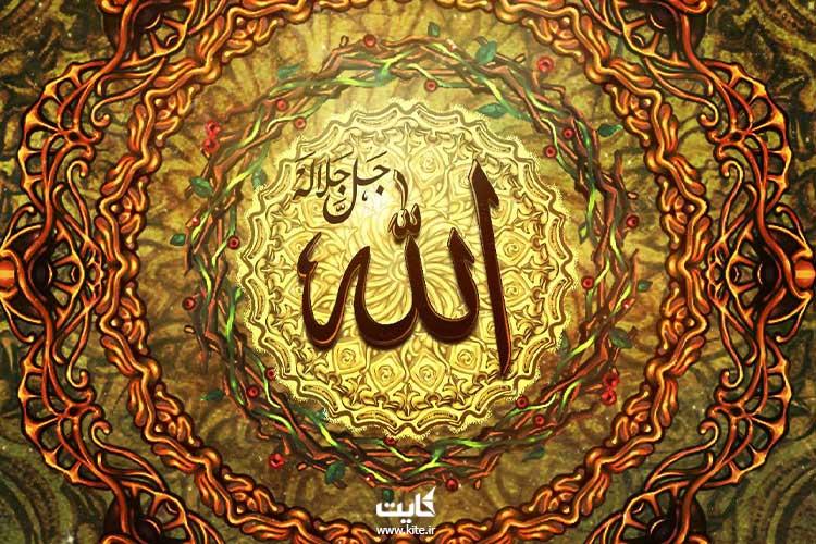 غیرمسلمانی-که-نام-الله-را-به-زبان-بیاورد