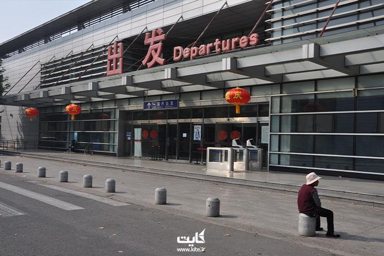 ورودی فرودگاه ستاره دریایی پکن