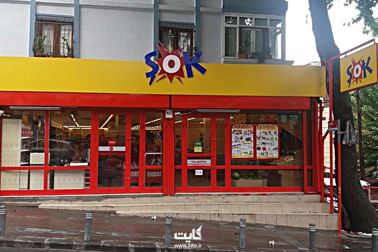 فروشگاه-سوک