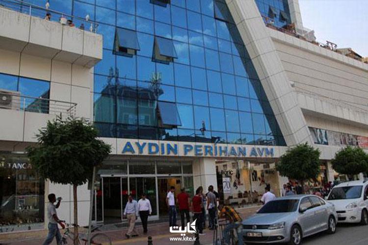 مرکز خرید آیدین پریهام