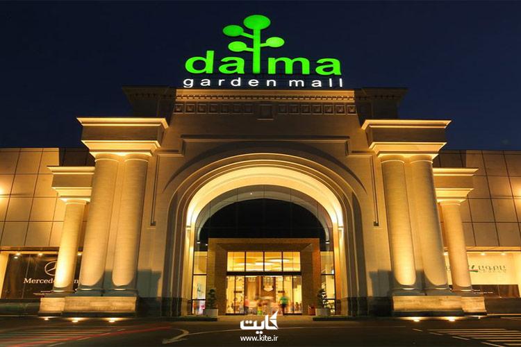 مرکز-خرید-دالما-گاردن