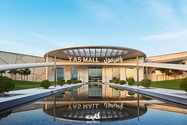 مرکز-خرید-یاس-ابوظبی
