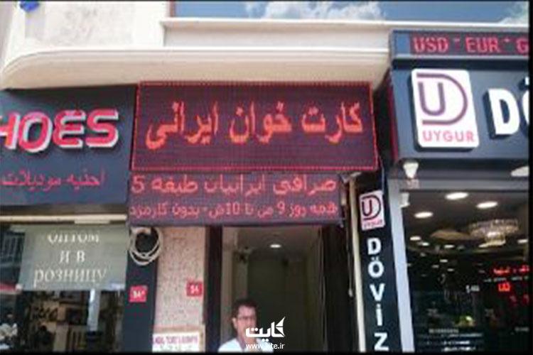 کارتهای-بانکی-ایرانی-در-ترکیه