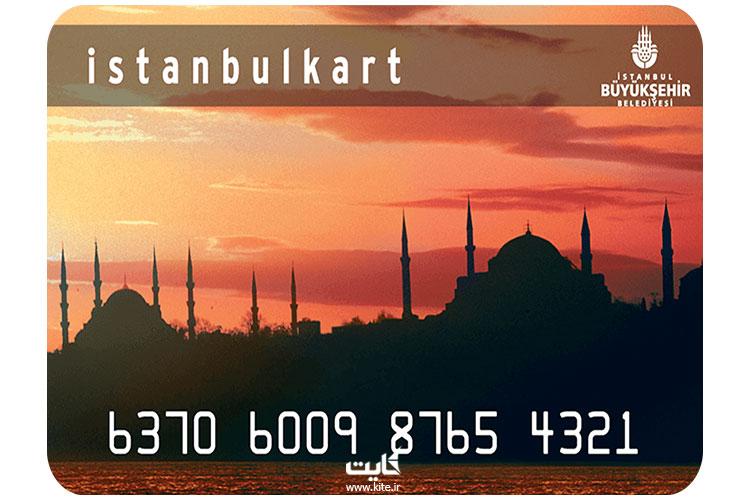 کاهش-هزینهها-با-استانبول-کارت