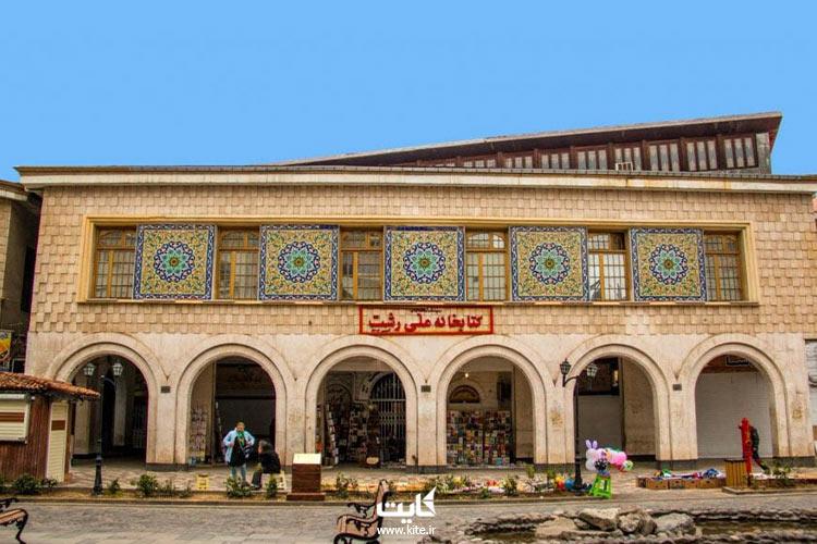 کتابخانه-ملی-در-نزدیکی-میدان-شهرداری-رشت
