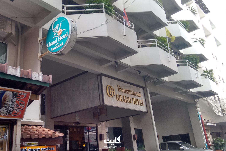 گرند هتل