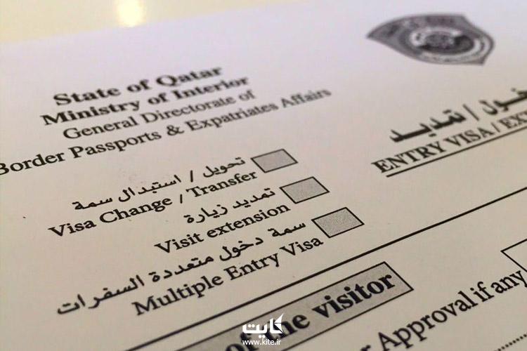 فرم ویزای قطر برای جام جهانی 2022
