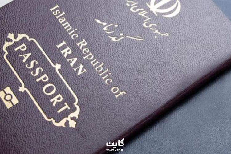 مدارک لازم برای دریافت پاسپورت ایرانی در خارج از کشور