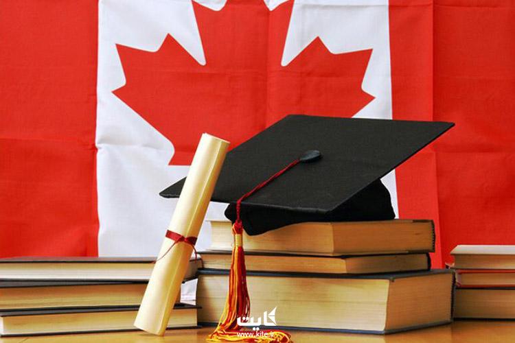 دریافت تابعیت کانادا از طریق تحصیل